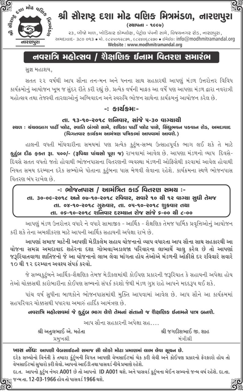 Circular for Navratri Mahotsav - Prize Distribution to be held on 13th October 2018